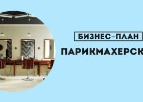 Бизнес-план для парикмахерской от компании «Бьюти Мебели»